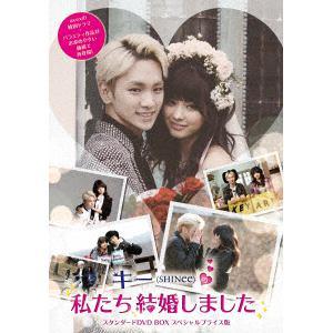 【DVD】 キー(SHINee)の私たち結婚しました スタンダードDVD BOX スペシャルプライス版