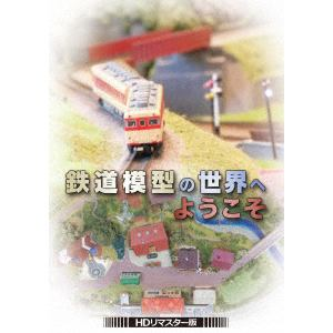 <DVD> 鉄道模型の世界へようこそ<HDリマスター版>