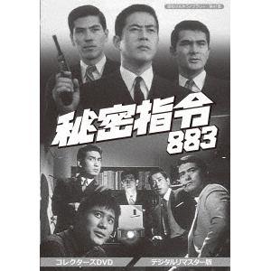 <DVD> 昭和の名作ライブラリー 第41集 秘密指令883 コレクターズDVD<デジタルリマスター版>