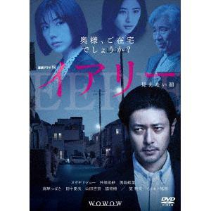 <DVD> 連続ドラマW イアリー 見えない顔 DVD-BOX