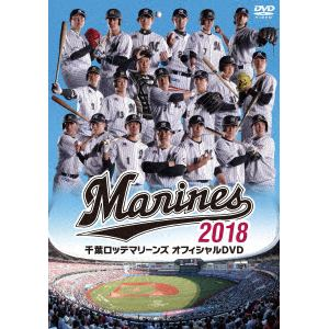 <DVD> 千葉ロッテマリーンズ オフィシャルDVD 2018