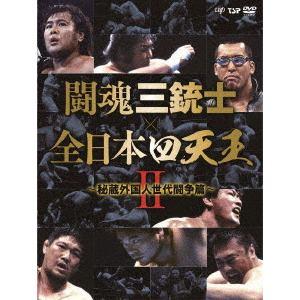 <DVD> 闘魂三銃士×全日本四天王Ⅱ~秘蔵外国人世代闘争篇~ DVD-BOX