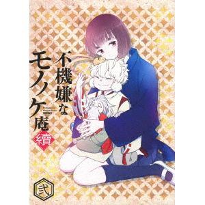 <BLU-R> TVアニメ「不機嫌なモノノケ庵 續」第2巻