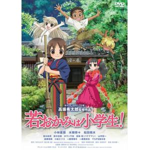 【DVD】劇場版 若おかみは小学生! スタンダード・エディション