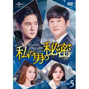 <DVD> 私の男の秘密 DVD-SET5