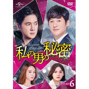 <DVD> 私の男の秘密 DVD-SET6