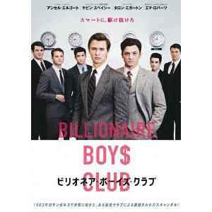 <DVD> Billionaire Boys Club