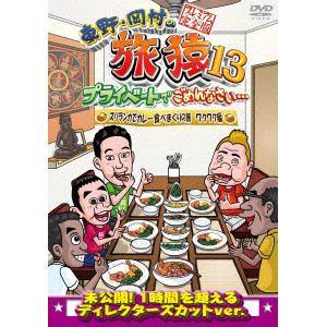 <DVD> 東野・岡村の旅猿13 プライベートでごめんなさい・・・ スリランカでカレー食べまくりの旅 ワクワク編 プレミアム完全版