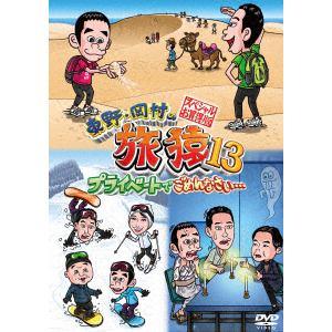 <DVD> 東野・岡村の旅猿13 プライベートでごめんなさい・・・スペシャルお買得版