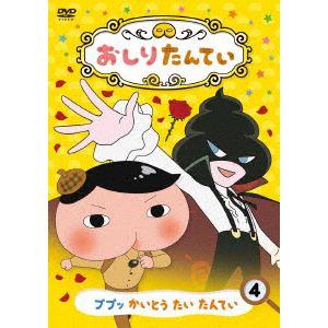 【DVD】 おしりたんてい(4)ププッ かいとう たい たんてい