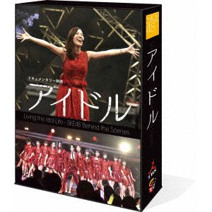 <DVD> ドキュメンタリー映画「アイドル」 コンプリートDVD-BOX