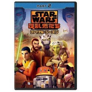 <DVD> スター・ウォーズ 反乱者たち ファイナル・シーズン PART2