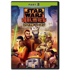 <DVD> スター・ウォーズ 反乱者たち ファイナル・シーズン PART3