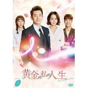 <DVD> 黄金の私の人生 DVD-BOX1
