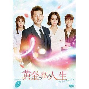 <DVD> 黄金の私の人生 DVD-BOX2