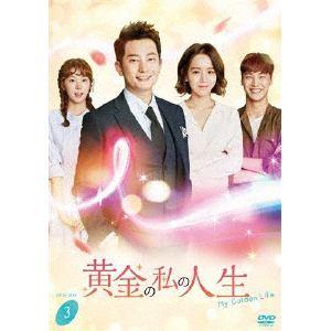 <DVD> 黄金の私の人生 DVD-BOX3
