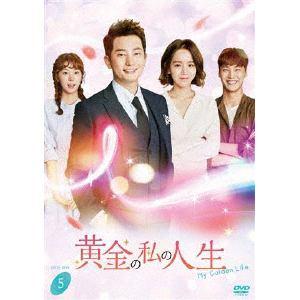 <DVD> 黄金の私の人生 DVD-BOX5