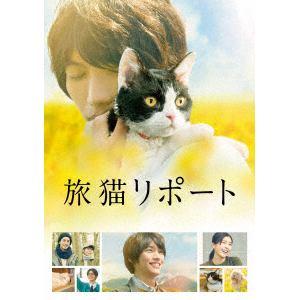 <DVD> 旅猫リポート 豪華版