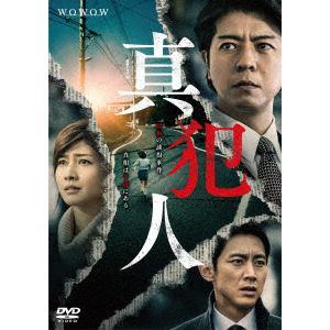 <DVD> 連続ドラマW 真犯人 DVD-BOX
