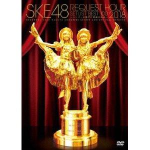 <DVD> SKE48 / SKE48 リクエストアワー2018セットリスト100~メンバーの数だけ神曲はある~