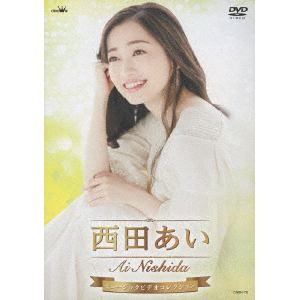 <DVD> 西田あい / 西田あい ミュージックビデオコレクション