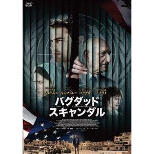 <DVD> バグダッド・スキャンダル