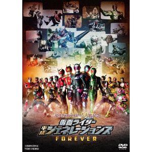 <DVD> 平成仮面ライダー20作記念 仮面ライダー平成ジェネレーションズFOREVER