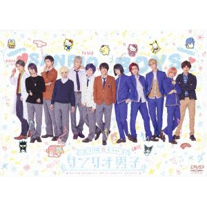 <DVD> ミラクル☆ステージ『サンリオ男子』