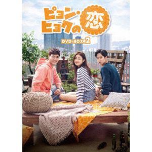 <DVD> ピョン・ヒョクの恋 DVD-BOX2