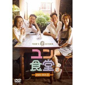 <DVD> ユン食堂2 DVD-BOX1