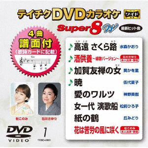 <DVD> DVDカラオケスーパー8W(最新演歌)