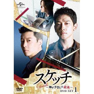 <DVD> スケッチ~神が予告した未来~ DVD-SET1