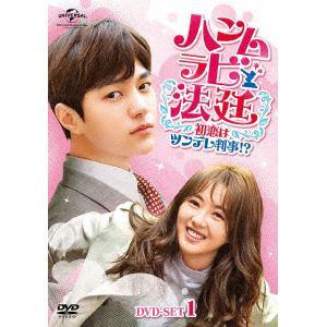 <DVD> ハンムラビ法廷~初恋はツンデレ判事!?~ DVD-SET1