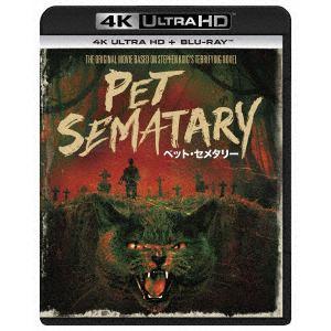 <4K ULTRA HD> ペット・セメタリー デジタル・リマスター版(4K ULTRA HD+ブルーレイ)