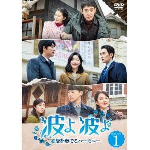 <DVD> 波よ 波よ~愛を奏でるハーモニー~ DVD-BOX1