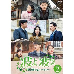 <DVD> 波よ 波よ~愛を奏でるハーモニー~ DVD-BOX2