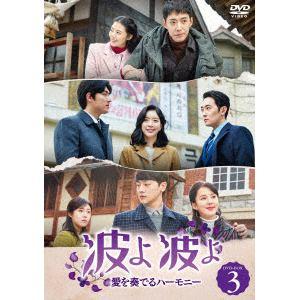 <DVD> 波よ 波よ~愛を奏でるハーモニー~ DVD-BOX3