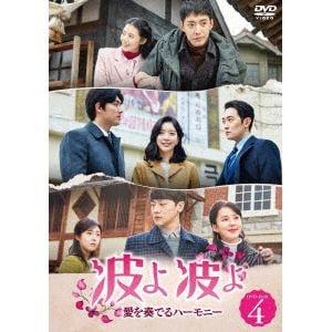 <DVD> 波よ 波よ~愛を奏でるハーモニー~ DVD-BOX4