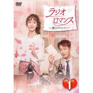 <DVD> ラジオロマンス~愛のリクエスト~ DVD-BOX1