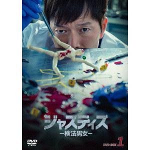 <DVD> ジャスティス -検法男女- DVD-BOX1