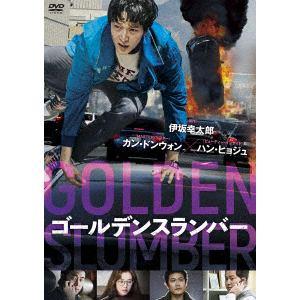 【DVD】 ゴールデンスランバー