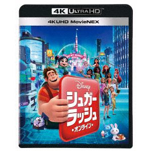 <4K ULTRA HD> シュガー・ラッシュ:オンライン 4K UHD MovieNEX(4K ULTRA HD+3Dブルーレイ+ブルーレイ)