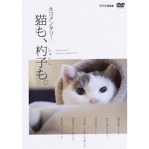 <DVD> ネコメンタリー 猫も、杓子も。