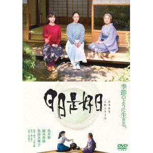 【DVD】 日日是好日 通常版
