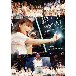<DVD> HKT48 / HKT48コンサート in 東京ドームシティホール ~今こそ団結!ガンガン行くぜ8年目!~