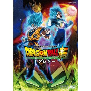 <DVD> ドラゴンボール超 ブロリー(通常版)