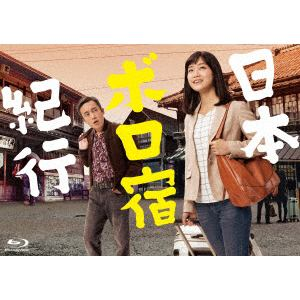 <BLU-R> 日本ボロ宿紀行 Blu-ray BOX