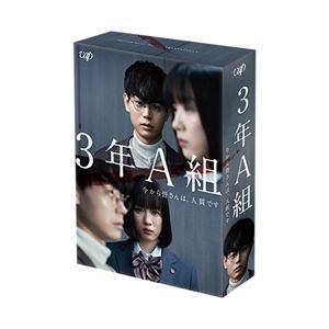 <DVD> 3年A組 -今から皆さんは、人質です- DVD-BOX