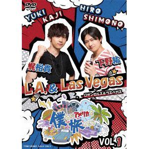 【DVD】 僕らがアメリカを旅したら VOL.1 下野紘・梶裕貴/L.A.&Las Vegas