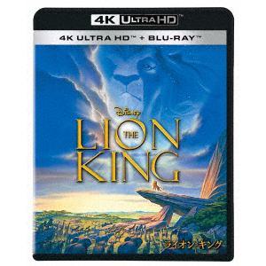 【4K ULTRA HD】 ライオン・キング(4K ULTRA HD+ブルーレイ)